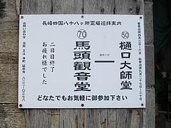 馬頭観音02