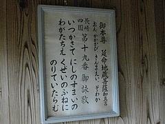 立江地蔵堂03-3
