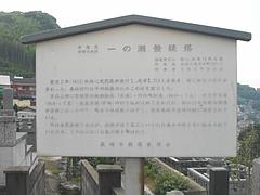一ノ瀬無縁塔01-2
