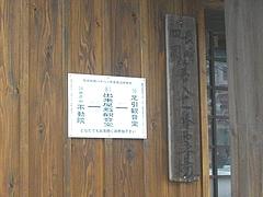 出来屋敷観音堂01-2