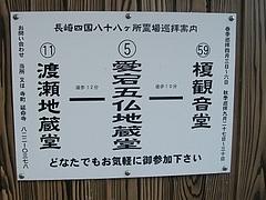 愛宕五仏地蔵堂02