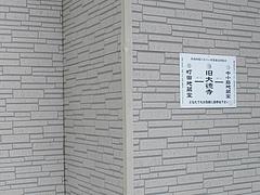 大徳寺05-3