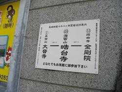 海雲山皓台寺03