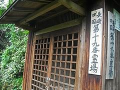 立江地蔵堂02-1
