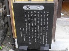 お城谷観音堂02-2