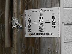 町田地蔵堂01-3