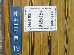 お城谷観音堂02
