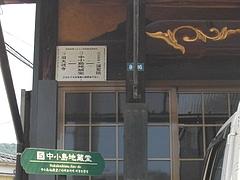 中小島地蔵堂02-4
