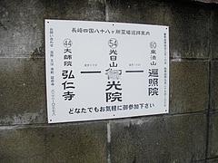 御光院01-2