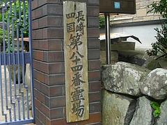 橋本不動堂01-2