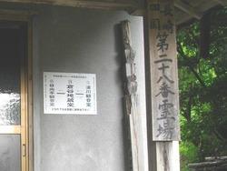 倉谷地蔵堂01-3