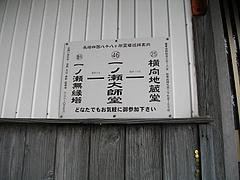 一ノ瀬大師堂01-2