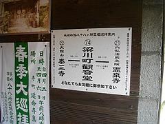 梁川町観音堂01