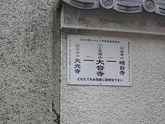 大音寺01-4