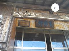 上の切地蔵堂01-3