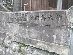 西坂町地蔵堂04-2