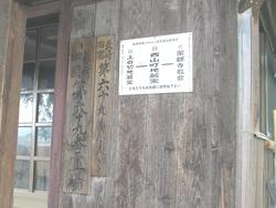 西山町地蔵堂02-3