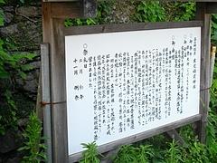 左近稲荷神社02-2
