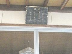 立山町地蔵堂02-2