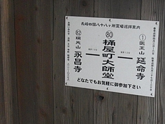 桶屋町大師堂02