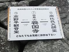 養国寺01-3