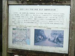 日見トンネル01-2