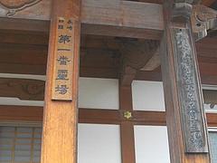 寺町・延命寺01-4