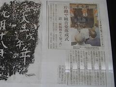 お城谷観音堂03