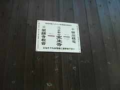 室生寺01-2