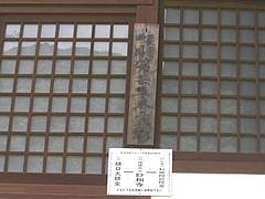 妙相寺03-2