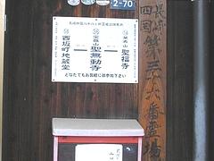 聖無動寺01-3