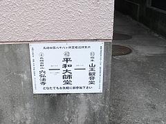 平和大師堂01-2