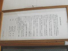 御船蔵町地蔵堂01-3