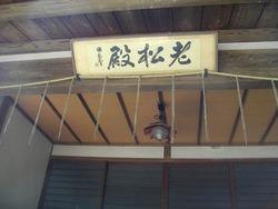 松森神社02-2
