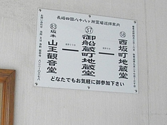 御船蔵町地蔵堂01
