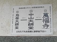 中山大師堂01