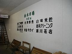 白木01-2