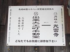 出来大工町不動04