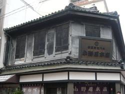 小野原本店02-2