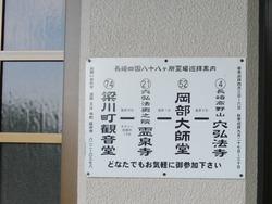 穴弘法奥の院05