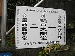 樋口太子堂01