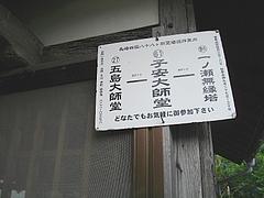 子安大師堂01-2