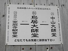 鳥居大師堂02