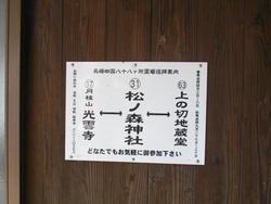 松森神社01-2
