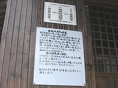 西坂町地蔵堂03