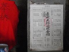 横山地蔵堂02-2