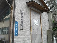 鳥居大師堂01