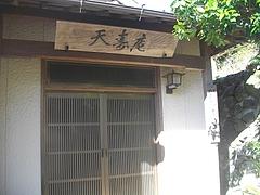 夫婦川町04-2