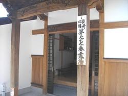 新・中川町地蔵堂01