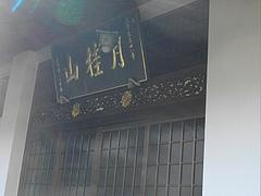 光雲寺05